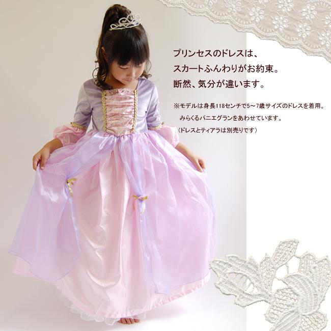パニエがあるとこんなに違う!お姫様になりきれるスペシャルアイテム。お嬢様の喜びを倍増させてくれます!