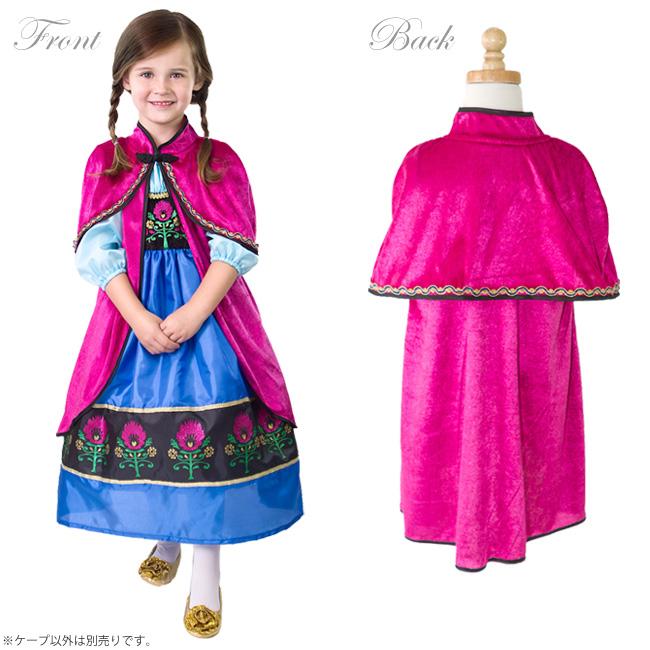 人気のアナと雪の女王『アナ』のコスチュームドレスにぴったりな子供用マントケープです☆