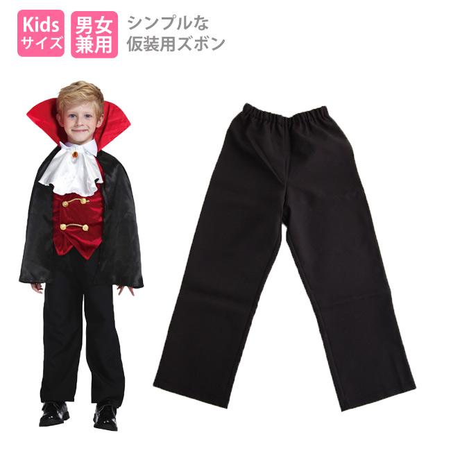子供用フォーマル風コスチュームパンツ