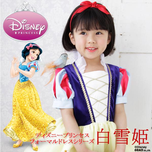 <ディズニープリンセス フォーマルドレスシリーズ 白雪姫>