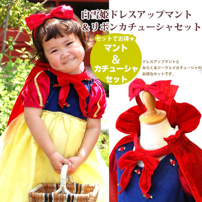<白雪姫ドレスアップマント&リボンカチューシャセット>∥子供用プリンセスドレス・ディズニーコスチューム販売店【リトルプリンセスルーム】
