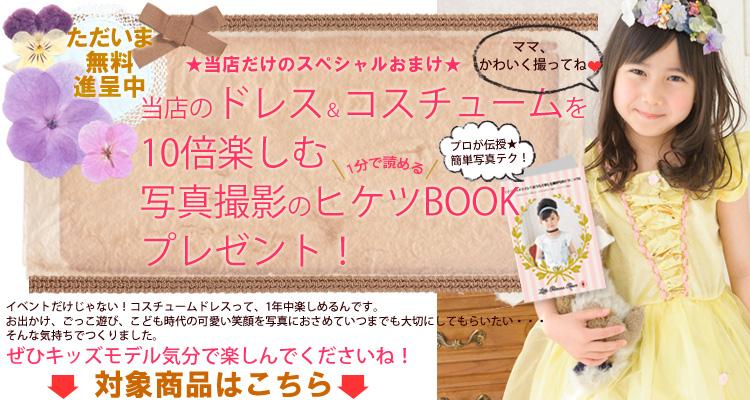 当店のドレス&コスチュームを10倍楽しむヒケツブック対象商品一覧