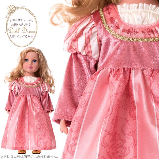 17956e41b8f46 プリンセス・ドールドレス コーラルルネッサンスプリンセス オールドローズカラードレス>