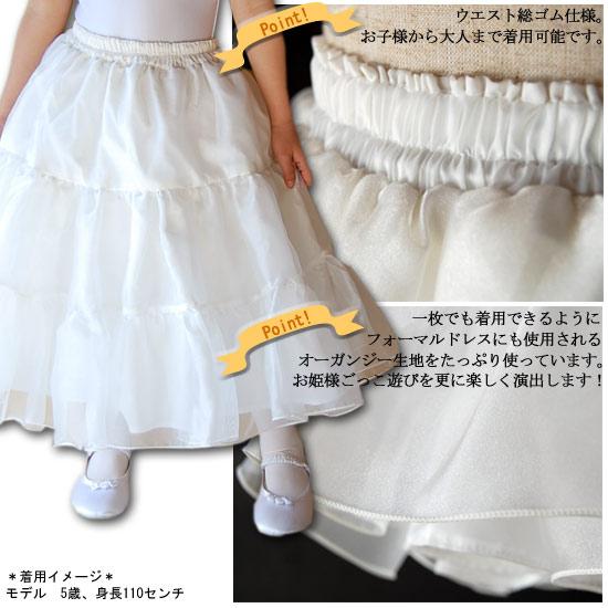 ウエスト総ゴムでお子様から大人まで着用可能です。ドレス生地を使用して1枚でも着用できるようにしました。