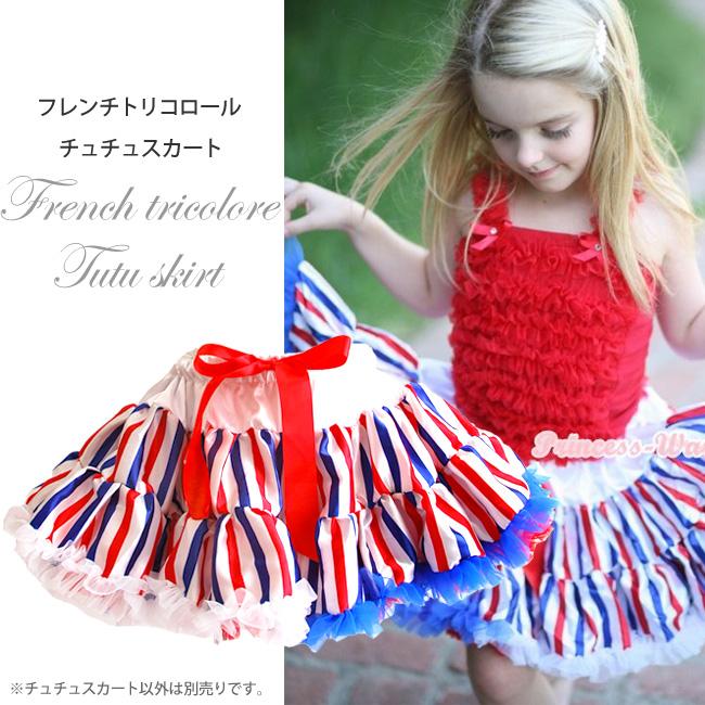 93fbbb10f2cb7 <フレンチトリコロールチュチュスカート>∥子供用プリンセスドレス・ディズニーコスチューム販売店 リトルプリンセスルーム
