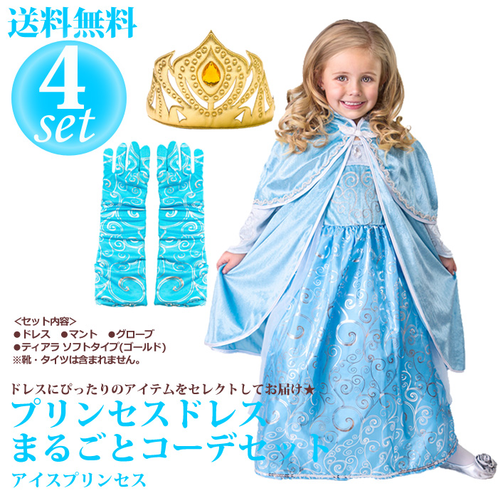 プリンセスドレス まるごとコー...