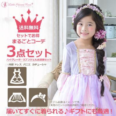 2696fa87fa91a リトルアドベンチャー(Little Adventure)∥子供用プリンセスドレス ...