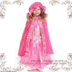 デラックス プリンセス・ロングケープ>【ドレス プリンセス キッズ 子ども コスチューム 衣装 仮装 コスプレ